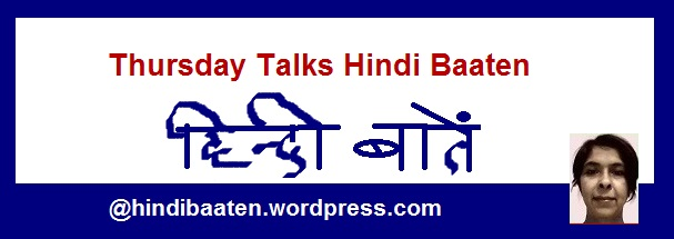 Thursday talks hindi baaten logo