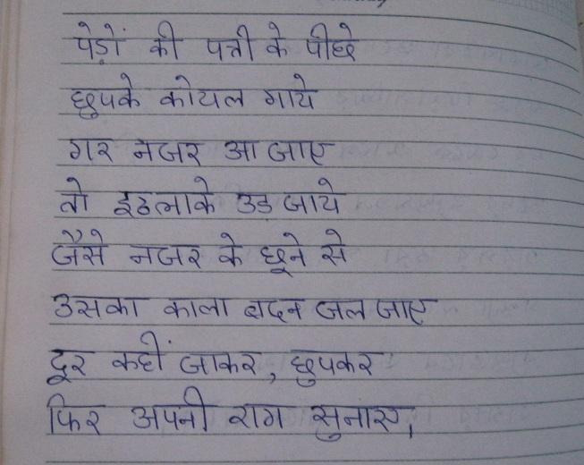 hindibaaten 30.7.15